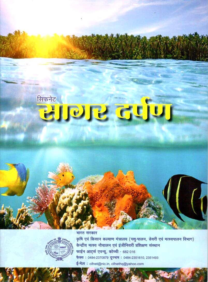 Sagar_Darpan.jpg